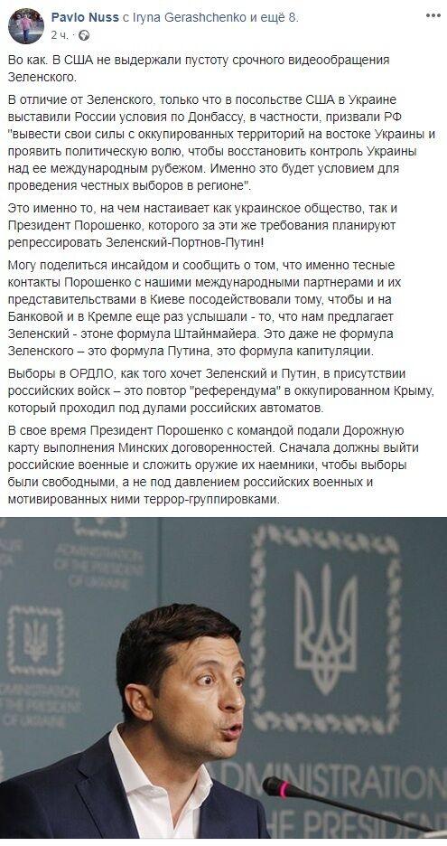 Росія готує анексію Донбасу: у Порошенка налякали Зеленського страшним сценарієм