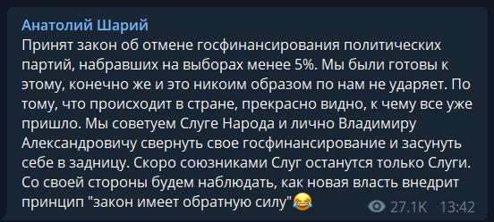 """""""Спасибо, дебил!"""" Зеленский поневоле ощутимо помог партии Шария"""