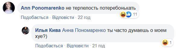 """""""Ти часто думаєш про мій х*й?"""" Ілля Кива ошелешив дівчину"""