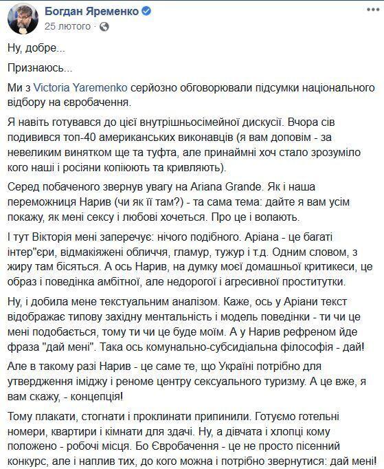 """""""Концепция!"""" Богдан Яременко о дешевой проституции и секс-туризме в Украину"""