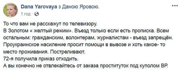 Золотое: боевики стреляют, население просит о помощи, а ВСУ отступает