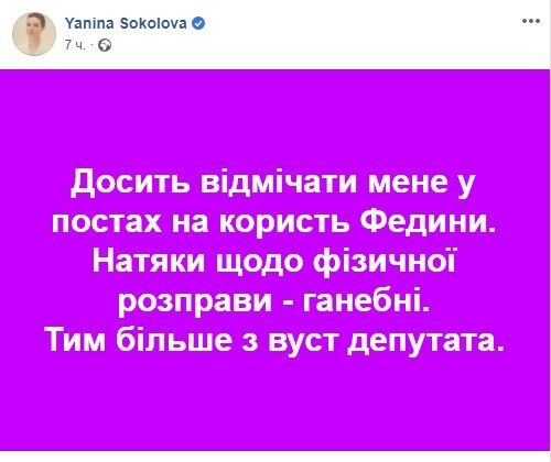 """""""Ганьба!"""" Яніна Соколова розлютилася через погрози Федини на адресу Зеленського"""