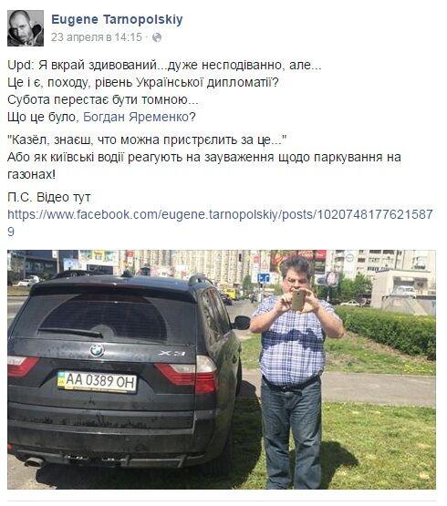 Богдан Яременко с женой попадали в глупый скандал из-за авто на газоне: видео