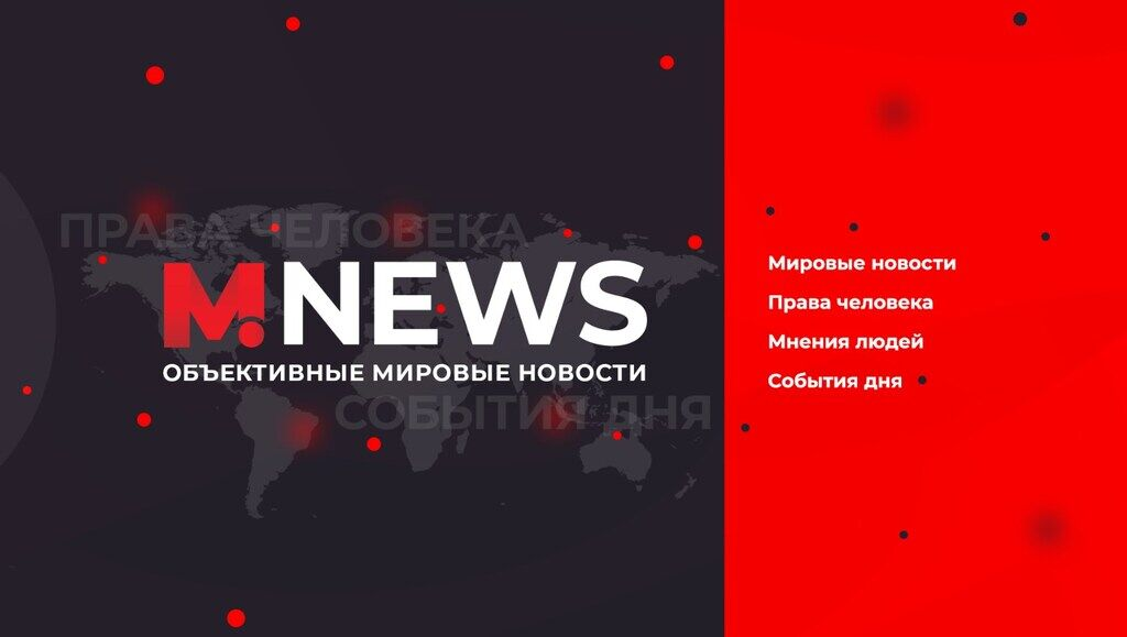 M.News World — Мировые Новости