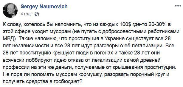 Спецоперація з легалізації проституції: в мережі обговорюють секс-скандал з Яременко