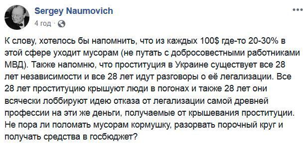 Спецоперация по легализации проституции: в сети обсуждают секс-скандал с Яременко