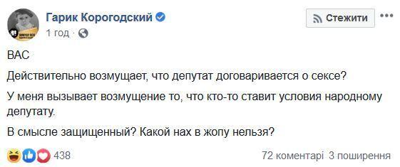 """""""Какой нах в жопу нельзя?"""" Гарик Корогодский возмутился условию проститутки для нардепа Яременко"""