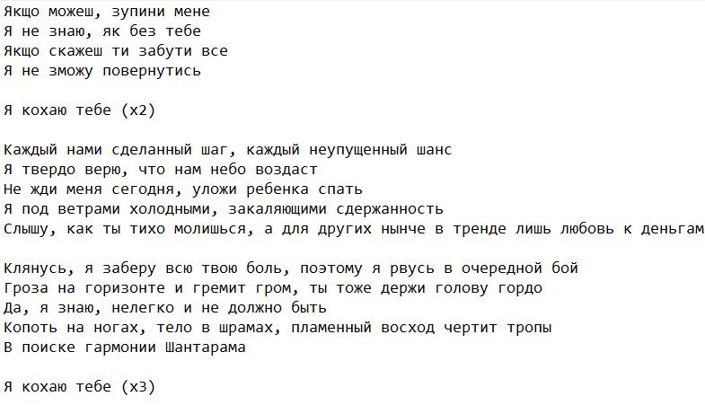 """Jah Khalib и Джамала, """"Кохаю"""": текст и перевод на русский, скачать песню онлайн"""