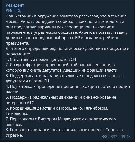"""Ахметов іде на крайні заходи, щоб """"знищити"""" Зеленського"""