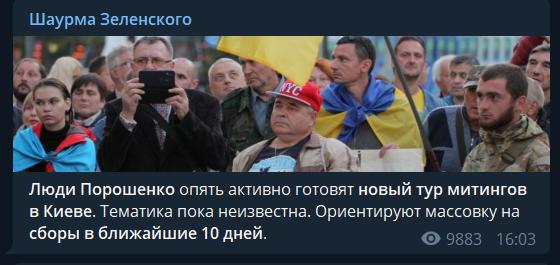 """Хотят вынудить """"психануть"""": против Зеленского готовят мощный удар"""