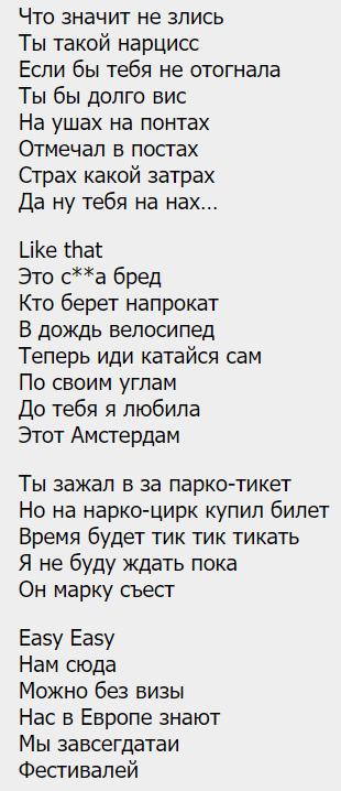 """Мой парень лох: текст песни и скачать онлайн новый хит """"Время и Стекло"""""""