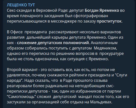 Є кілька варіантів: Лещенко розповів, як Зеленський покарає Яременка