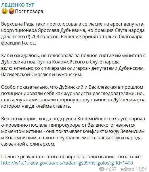 Лещенко: нардепи Коломойського відверто послали генпрокурора