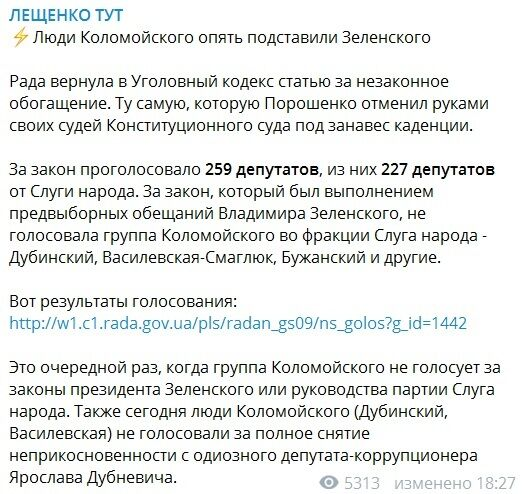 Коломойський ледь по-справжньому не зганьбив Зеленського, Арахамія і Разумков врятували президента, - журналіст