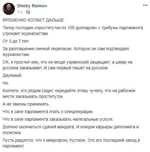 """""""Опудало, шмар російською замовляє!"""" Раїмов розлютився на Яременка і пообіцяв йому великі проблеми"""