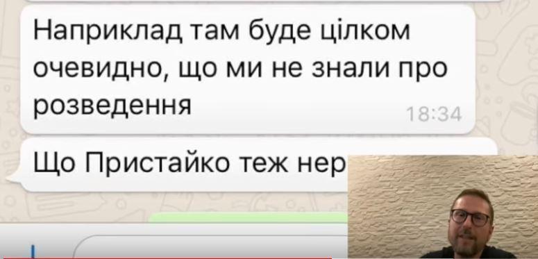 Шарій злив в мережу скандальне листування Яременко про розведення військ на Донбасі, відео