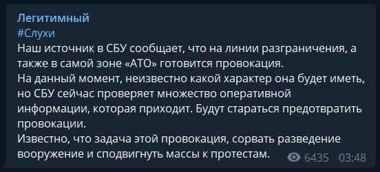 Появилась угроза для разведения сил на Донбассе - СБУ