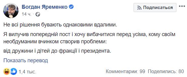 """Захищений куточок: Яременко """"здав"""" інших """"слуг народу"""""""