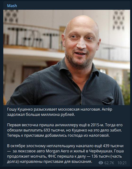 Гоша Куценко оголошений в розшук: де він зараз і що говорить