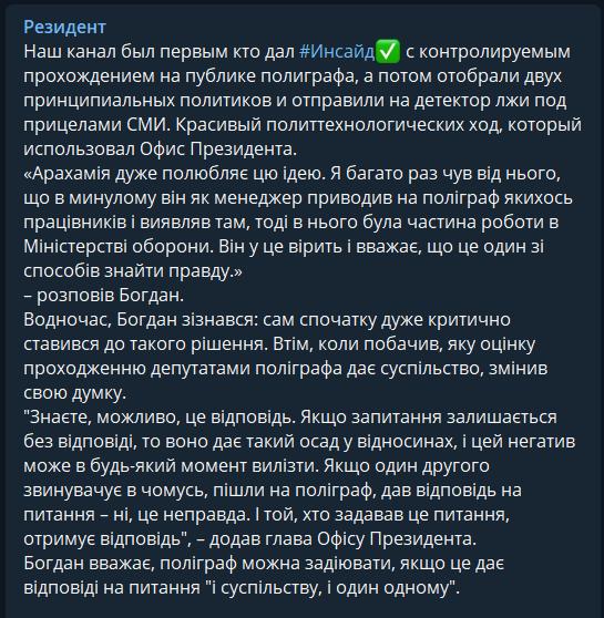 """""""Пішли на поліграф!"""" Андрій Богдан прозрів і знайшов просте рішення складних проблем"""
