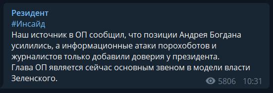 """""""Пошли на полиграф!"""" Андрей Богдан прозрел и нашел простое решение сложных проблем"""