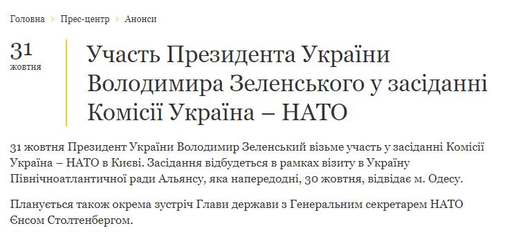 Зеленський загинув? Що за фейк запустили в Росії