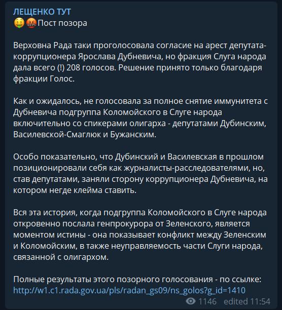 """Ярослав Дубневич устроил """"пизд*рез"""" в """"Слуга народа"""": почему на него надеялся Зеленский"""