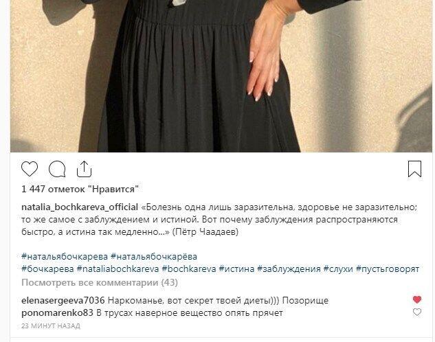 """""""Наркомака!"""" Наталя Бочкарьова повернулася в мережу і потрапила під цькування"""