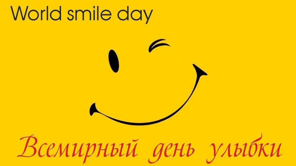 Всемирный день улыбки: веселые открытки и прикольные поздравления