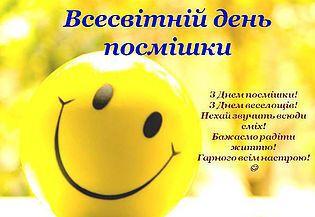 Всесвітній день посмішки: веселі листівки і прикольні поздоровлення