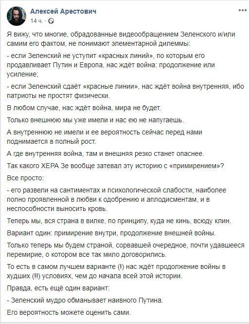 У Зеленского нет шансов: Арестович заявил, что Украину ждет война
