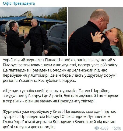 Кто такой Павел Шаройко и что о нем сказал Зеленский, фото, видео