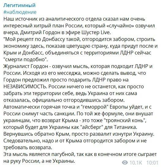 """Гордон в эфире Шустера призвал подарить """"ДНР"""" и """"ЛНР"""" независимость"""