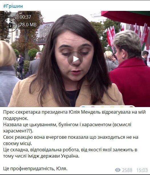 Прес-секретар Зеленського звинуватила відомих журналістів в домаганнях, відео