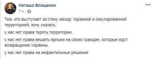"""""""Інфантильні рішення!"""" Влащенко після Соловйова несподівано наїхала на Гордона"""