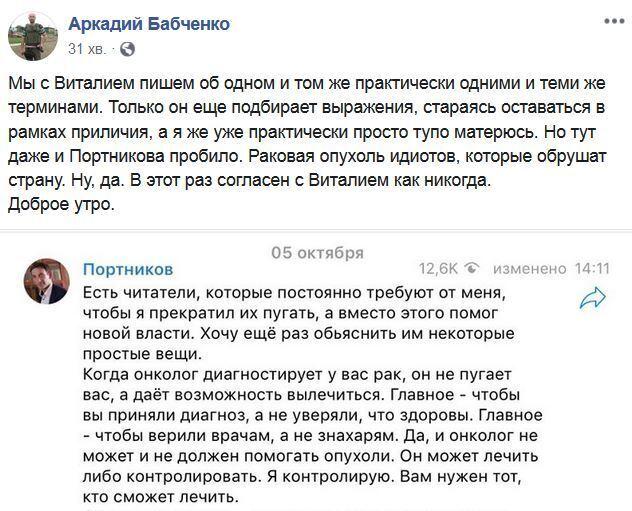 """""""Навіть Портникова пробило"""": Бабченко розгнівався через """"ідіотів"""" у владі"""