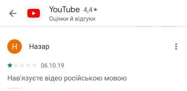 Украинцы массово жалуются на работу YouTube: что не так с приложением