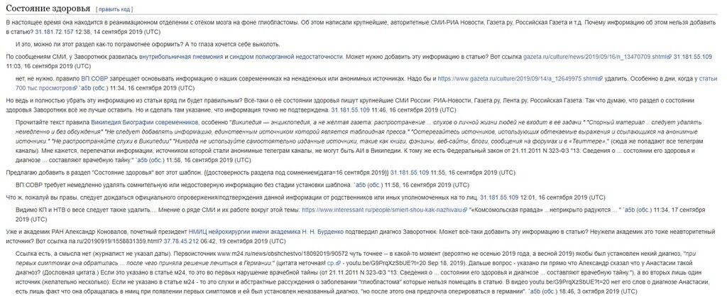 Чому про хворобу Анастасії Заворотнюк немає даних на її сторінці у Вікіпедії