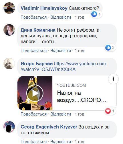 """""""За повітря?"""" У Зеленського вигадали новий податок для українців"""