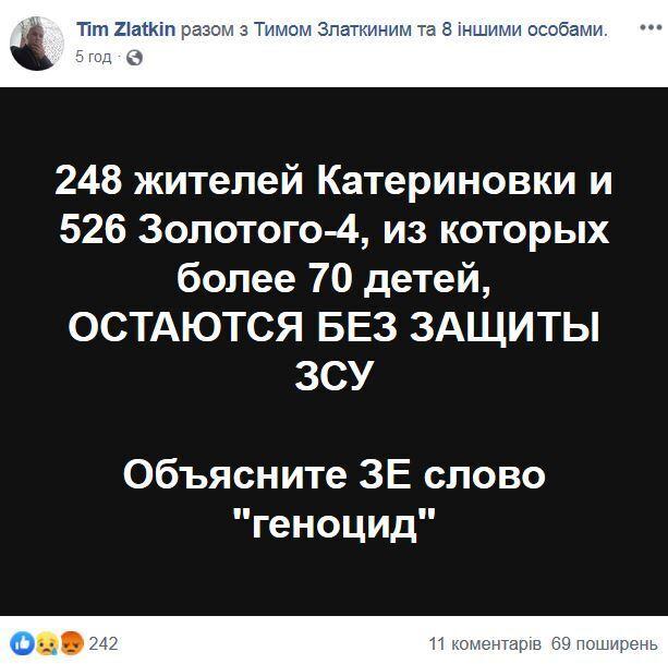 """""""Знімуть бійців і розберуть укріплення"""": волонтер розповів про неминучий відступ ЗСУ на Донбасі"""