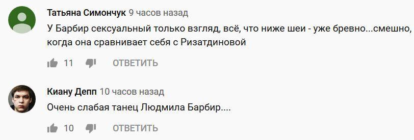 """Колода, вульгарщина: Людмина Барбір на """"Танцях з зірками"""" розлютила глядачів"""