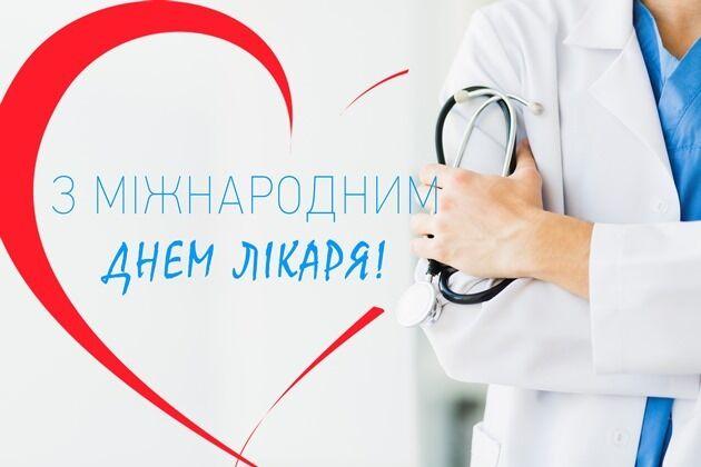 День врача 2019: лучшие открытки, картинки и поздравления в стихах