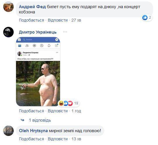 Український блогер оригінально привітав Путіна з днем народження, фото