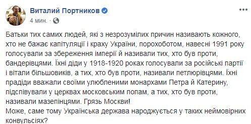 """Портников розповів, хто в Україні – """"грязь Москви!"""""""