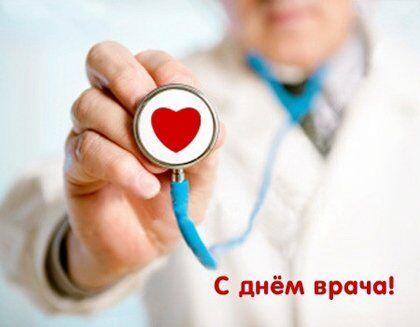 День лікаря 2019: найкращі листівки, картинки і привітання у віршах