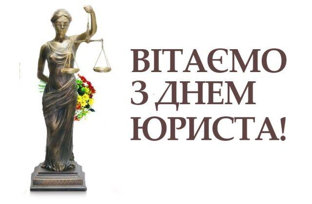 С днем юриста 2019! Поздравления, стихи открытки и картинки