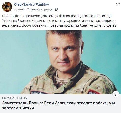 """""""Пішов ва-банк?"""" Олег Панфілов знайшов слід Порошенка у військовій загрозі Зеленському"""