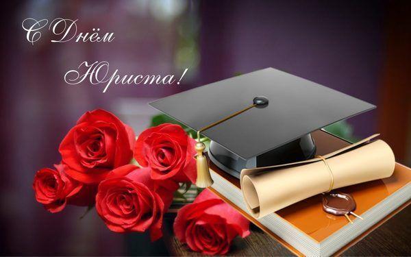 З днем юриста 2019! Привітання, вірші, листівки та картинки