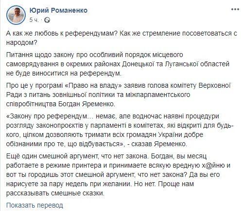 """""""Приймаєте х*йню"""": політолог звернувся до депутата Зеленського на ти і розніс його через Донбас"""