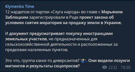 Бужанський аплодує: нардепи Зеленського влаштували новий скандал через ринок землі